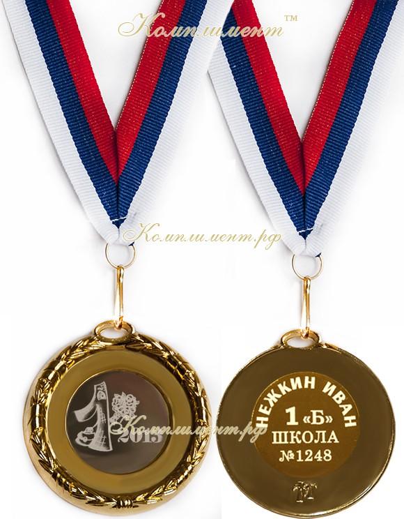 """Медаль """"Первоклассник"""" 45 мм, двусторонняя"""