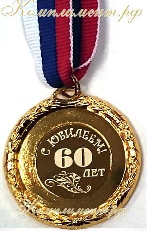 """Медаль """"60 лет С Юбилеем!"""""""