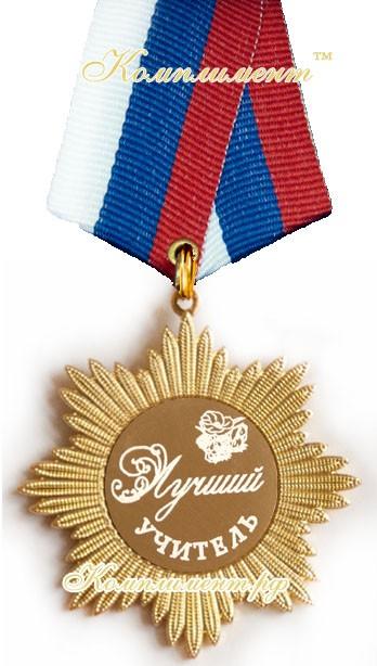 Орден (гравировка на лицевой стороне)