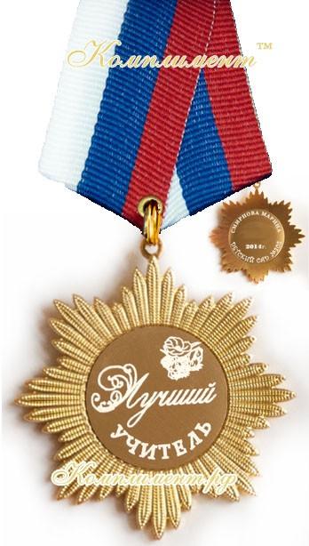Орден (двусторонняя гравировка)