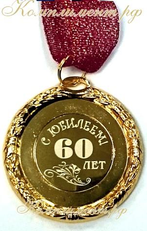"""Медаль """"60 лет С Юбилеем!"""","""