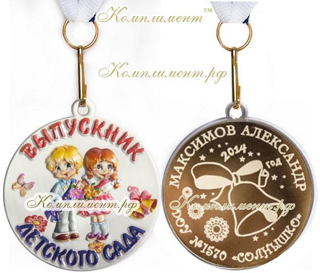 """Медаль """"Выпускник детского сада"""" (цветная эмаль) колокольчик"""