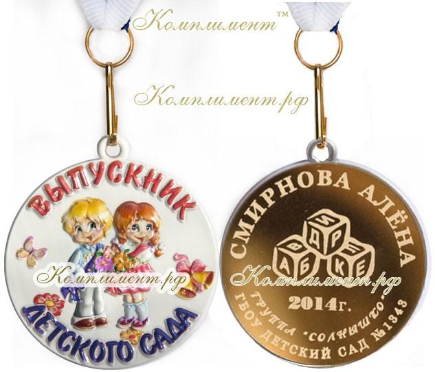 """Медаль """"Выпускник детского сада"""" (цветная эмаль) кубики"""