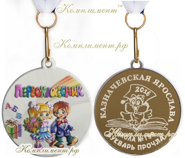 """Медаль """"Первоклассник"""" (""""Совенок"""")"""