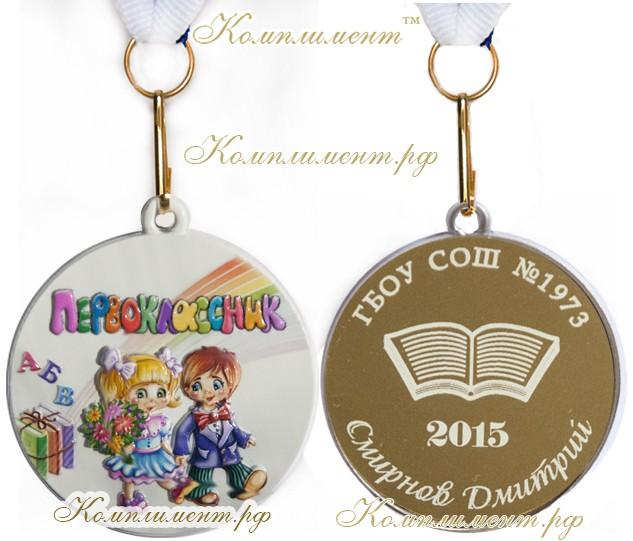 """Медаль """"Первоклассник"""", эмаль, Книга"""