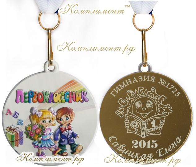 """Медаль """"Первоклассник"""", эмаль, Солнышко"""