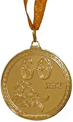 """Медаль """"60 лет. С Юбилеем!"""""""
