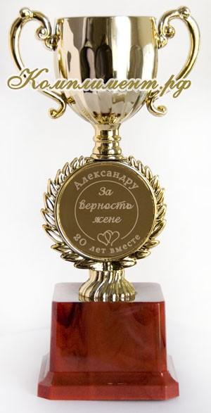 Кубок чаша (вставка 50 мм с лазерной гравировкой на заказ), 20см