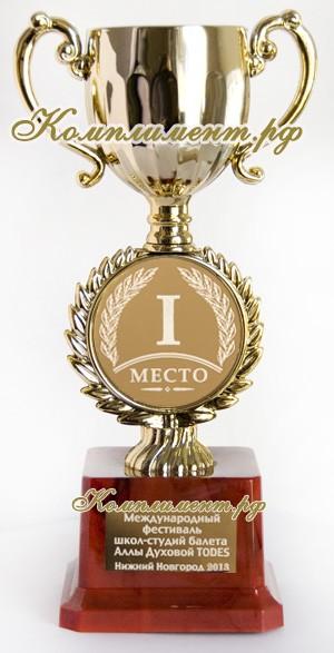 Кубок чаша, 2 вкладыша (диаметр 50 мм  и 40*20 мм на заказ)