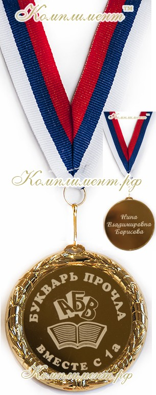 """Медаль """"Букварь прочла вместе с 1 """"_"""""""