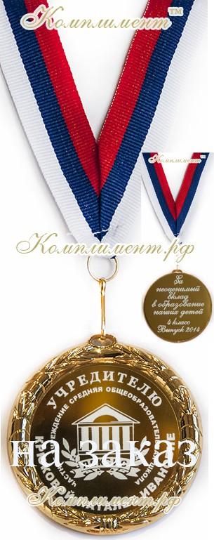 """Медаль """"На заказ"""""""