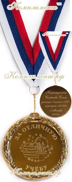 """Медаль """"За отличную учёбу"""""""