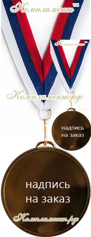 "Медаль на заказ (""золото"", 63+63 мм)"