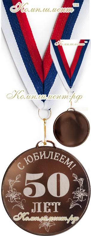 """Медаль на заказ (""""бронза"""", 63+63 мм)"""