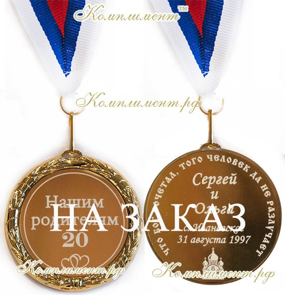 """Медаль """"День венчания"""""""