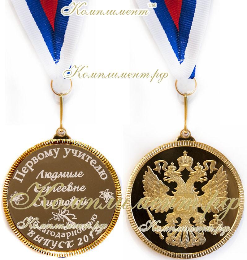 """Медаль """"Первому учителю с благодарностью. Выпуск 20__"""" (именная)"""
