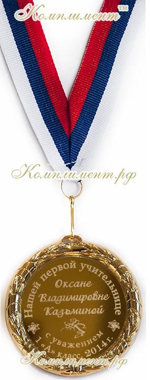 """Медаль """"Нашей первой учительнице. С уважением"""""""