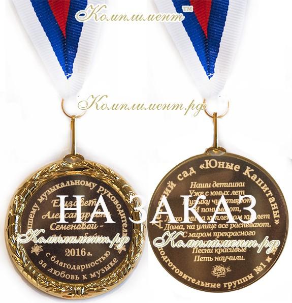 """Медаль """"Лучшему музыкальному руководителю с благодарностью. Выпуск 20__"""""""