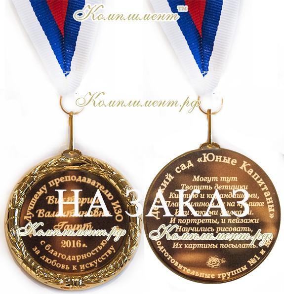 """Медаль """"Лучшему преподавателю ИЗО с благодарностью. Выпуск 20__"""""""