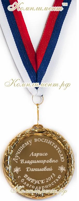 """Медаль """"Лучшему воспитателю с благодарностью. Выпуск 20__"""" (именная)"""