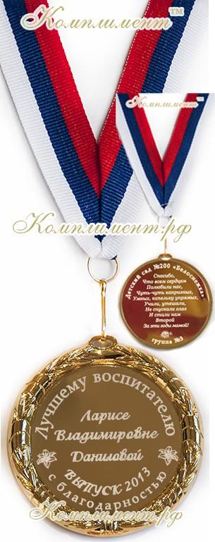 """Медаль """"Лучшему воспитателю с благодарностью. Выпуск 20__"""""""