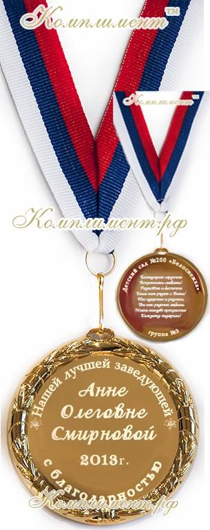 """Медаль """"Лучшему заведующему с благодарностью. Выпуск 20__"""""""