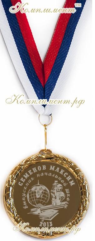 """Медаль """"Выпускник начальной школы"""" (именная). """"Стандарт""""."""