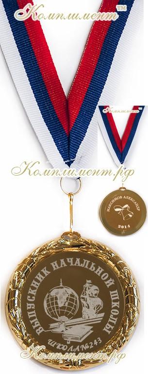 """Медаль """"Выпускник начальной школы"""" (оборот колокольчик). """"Стандарт"""",."""