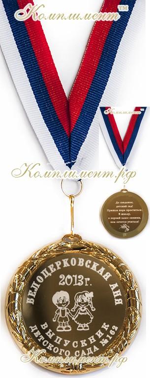 """Медаль """"Выпускник детского сада"""". Мальчик и девочка. """"Стандарт""""."""