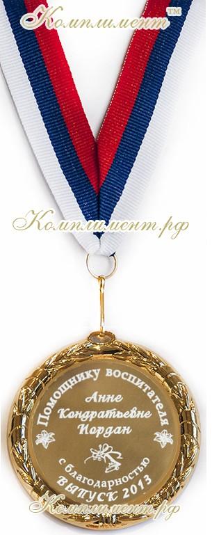 """Медаль """"Помощнику воспитателя с благодарностью. Выпуск __г."""" (именная)"""
