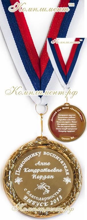"""Медаль """"Помощнику воспитателя с благодарностью. Выпуск 20__"""""""