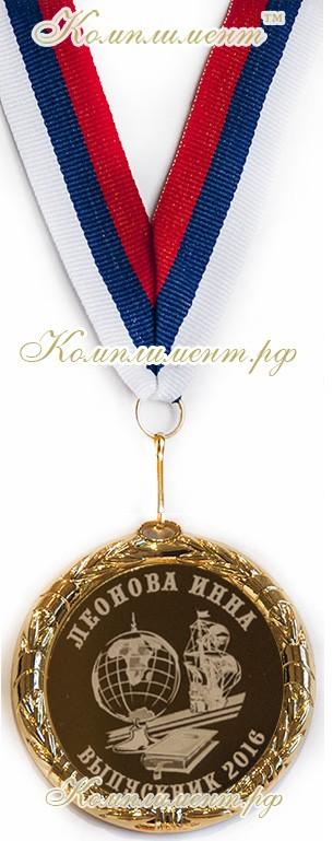 """Медаль """"Выпускник __г."""""""
