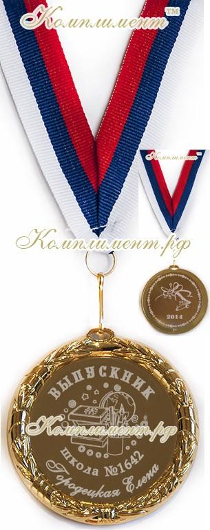 """Медаль """"Выпускник 20__"""" (двусторонняя, на заказ, именная). """"Стандарт""""."""