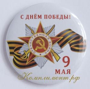 """Значок """"С Днём Победы! 9 мая"""""""