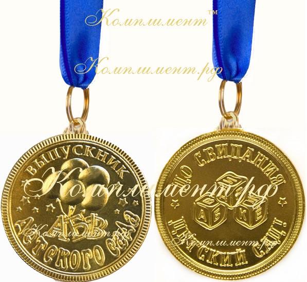 """Медаль """"Выпускник Детского сада"""" (шарики, синяя)"""