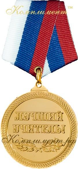 """Медаль """"Лучший учитель"""", на колодке триколор"""