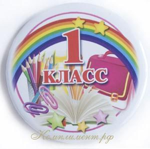 """Значок """"1 класс"""" (портфель)"""
