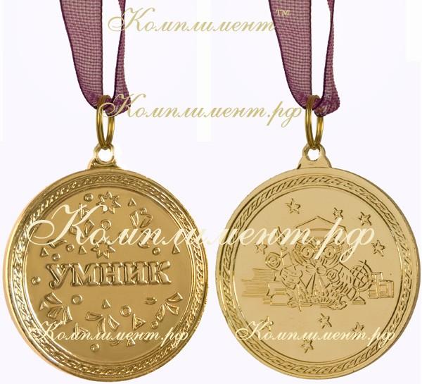 """Медаль """"Умник"""""""