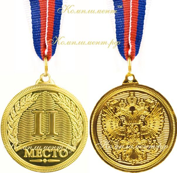 """Медаль металлическая """"II место"""""""