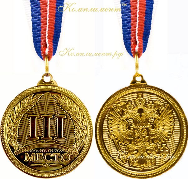"Медаль ""III место"""