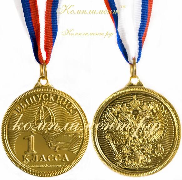 "Медаль ""Выпускник 1 класса"" (герб, легкая)"