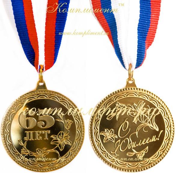 """Медаль """"65 лет. С Юбилеем!"""""""