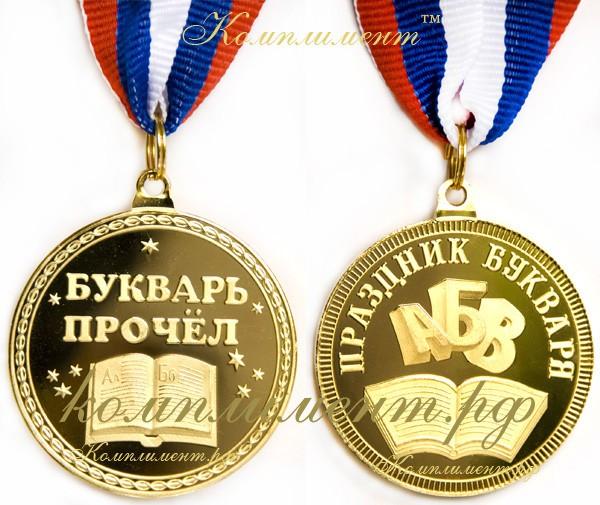 "Медаль ""Праздник Букваря - Букварь прочел"" (Книга)"