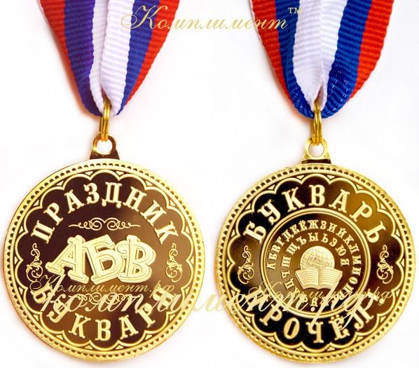 "Медаль ""Букварь прочел - Праздник Букваря"" (Буквы)"