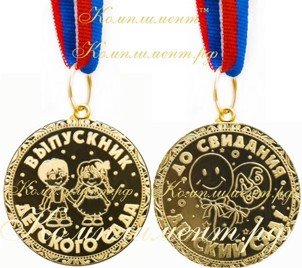 """Медаль """"Выпускник Детского сада"""" (девочка и мальчик)"""