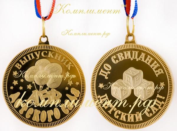 """Медаль """"Выпускник Детского сада"""""""