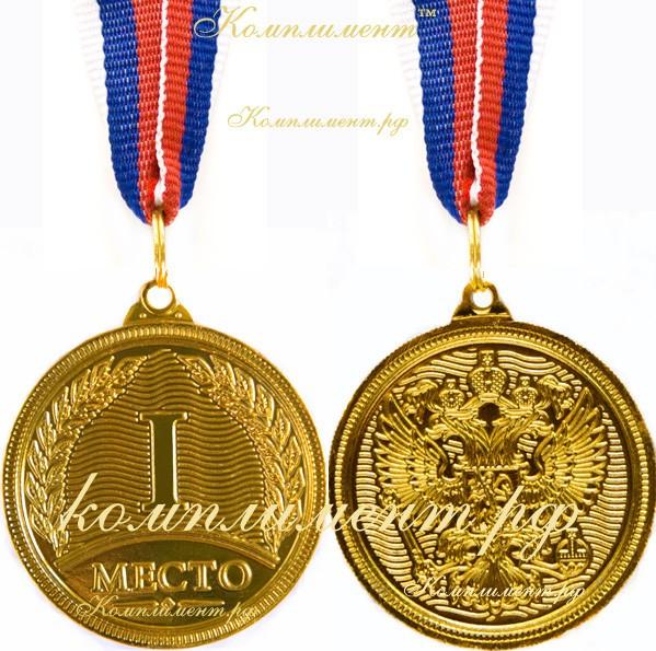 """Медаль металлическая легкая """"I место"""""""
