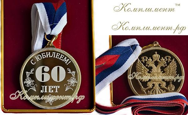 "Медаль ""С юбилеем!"" ( оборот ""Орел"")"