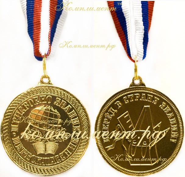 """Медаль """"Присвоено звание первоклассник"""" легкая"""