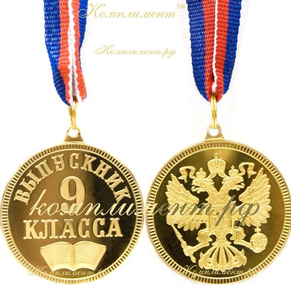 """Медаль """"Выпускник 9 класса"""""""